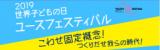 世界子どもの日 ユース・フェスティバル2019