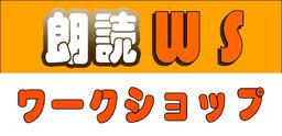 第216回 河野匡泰「朗読ワークショップ2019」