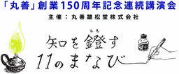 「丸善」創業150周年記念連続講演会【第10回】小説とは何か?