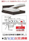 ★2/1(土)2(日)東京ベッド【六本木ギャラリー】『ご招待フェア』