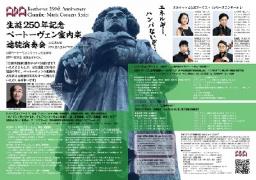 生誕250年記念ベートーヴェン室内楽連続演奏会シリーズコンサート2~管ピアノ入り室内楽からの...