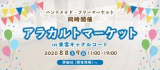 アラカルトマーケット in 東雲キャナルコート