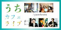 【オンラインイベント】うちカフェライブ 9th gig