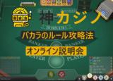 バカラのルールと攻略法【オンライン説明会】