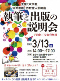 【参加無料】文教堂人形町店共催・執筆と出版の説明会