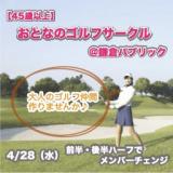 【45歳以上】おとなのゴルフサークル@鎌倉パブリック