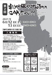 第2回宴joy備中地酒フェスSAKEべ!! → 10月頃へ延期
