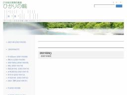 2021年5月20日(木)岡山での上祐代表ネット勉強会のお知らせ