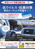 NPO主催「車内の抗菌抗ウイルス対策」で感染予防キャンぺーン!