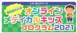 【オンラインイベント】藤田医科大学オンラインメディカルキッズプログラム2021