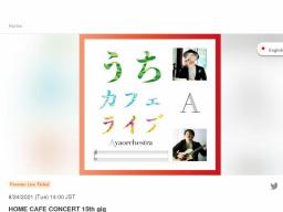 【オンラインイベント】うちカフェライブ 15th gig