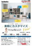 ★3/2(土)3(日)カリモク家具・お台場ショールーム【素敵にカスタマイズフェア】