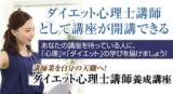 【締切5/29!】6/1(土)@横浜 【ダイエット心理士・プロ・講師】セット講座