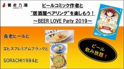 """ビールコミック作者と""""居酒屋ペアリング""""を楽しもう!〜BEER LOVE Party 2019〜"""