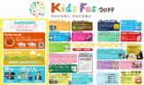 KidsFes 2019