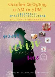10月26日・27日 新高円寺ichijoマルシェvol.6開催!
