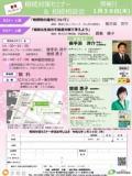 【東京】2部構成「相続税の還付について」「相続は生前の不動産対策で考えよう」無料個別相談