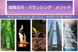 12月21日(土)2020年の開運を望むあなたへ☆【陰陽五行開運セラピー】atありがたCafe