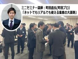 【第93回】商売繁盛!柏ビジネス交流会