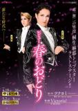 【中止】OSK日本歌劇団公演 2020年「レビュー春のおどり」