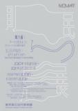 眠り展:アートと生きること ゴヤ、ルーベンスから塩田千春まで