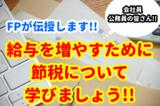【FPが解説!!】会社員・公務員の方は必見!!給与を増やすための節税対策勉強会12/9開催