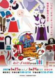 【小・中学生向け】オンライン謎解きゲーム『アドベンチャーハイク~おとぎの国からのSOS~』