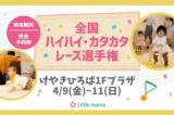 【埼玉】4/9~11けやきひろば ハイハイカタカタレース