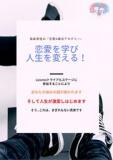 【幸福行き切符】恋愛・婚活の方程式(男性限定)トライアル リモートセッションセミナー