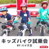※中止となりました※【参加無料】キッズバイク試乗会♪ 9/25土-26日@茨城