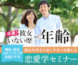 【婚活、恋活がダントツに上手くいく】 恋愛コミュニケーションセミナー