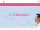 東京えんむすび、鳥取・島根同郷の相談会