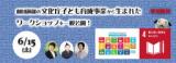 6/15(土)文化庁子ども育成事業から生まれたワークショップ一般公開[無料]