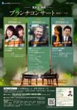光が丘IMA ブランチコンサート[解説トーク付] 第6回 黒田亜樹・赤松林太郎