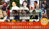 【参加無料】「いつか起業してみたい」と思うあなたへ!起業を成功させるためのセミナー