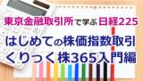 東京金融取引所で学ぶ「日経225」
