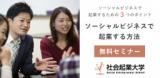 【参加無料】ソーシャルビジネスで起業する方法 社会起業大学 体験授業 社会起業編