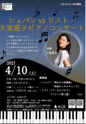 Lコンサート ショパンvsリスト 大室晃子ピアノコンサート