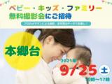 ★本郷台★【無料】9/25(土)☆ベビー・キッズ・ファミリー撮影会 ♪