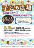 祝!第400回子ども劇場★人形劇グループ「おもしろカバン」
