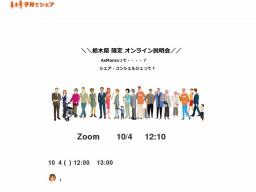 【栃木県限定/Zoom説明会】10/4(月)12:00~シェア・コンシェルジュになるとどんなことが出来...