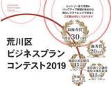荒川区ビジネスプランコンテスト2019 説明会スタート!【日暮里会場】