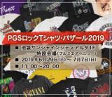 PGS ロックTシャツ・バザール 2019
