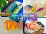 サマープログラム2019☆探求[4歳-6歳・麻布十番]