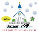 本所緑星教会バザー2019