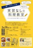 働く世代応援!実習なしの料理教室 ~今日から使える栄養・時間・片付けのレシピ~     ...
