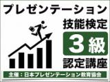 【東京】プレゼンテーション技能検定【準2級】認定講座