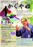 木津川計の一人語り劇場「かぐや姫」