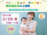 2/28 川崎【無料】ベビー・キッズ・ファミリー撮影会
