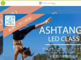 【オンライン】アシュタンガヨガ・レッドクラス(4日間) | ヨガ資格取得は【ヨガアカデミー大阪】
